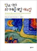 [중고] 학교 기반 위기대응개입 매뉴얼