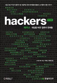 해커스: 세상을 바꾼 컴퓨터 천재들