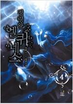 [중고] 정령왕 엘퀴네스 4