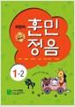 어린이 훈민정음 1-2