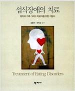 [중고] 섭식장애의 치료