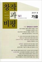 [중고] 창작과 비평 161호 - 2013.가을