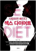 [중고] 섹스 다이어트