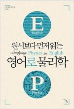 [중고] 원서보다 먼저 읽는 영어로 물리학