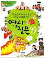 [중고] 대한민국 어린이들이 가장 궁금해 하는 역사 질문 77