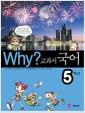 [중고] Why? 교과서만화 국어 5학년