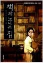 책과 노니는 집 - 제9회 문학동네어린이문학상 대상 수상작