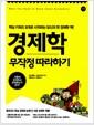 경제학 무작정 따라하기 - 핵심 키워드 8개로 시작하는 당신의 첫 경제학 책!