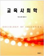 [중고] 교육사회학 (주동범 외)