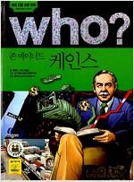 [중고] Who? 존 메이너드 케인스