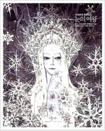 [중고] 눈의 여왕