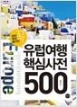[중고] 유럽여행 핵심사전 500