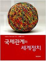 [중고] 국제관계와 세계정치