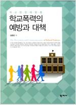 [중고] 학교폭력의 예방과 대책