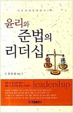 [중고] 윤리와 준법의 리더십