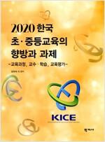 [중고] 2020 한국 초.중등교육의 향방과 과제