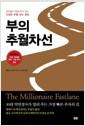 [eBook] 부의 추월차선
