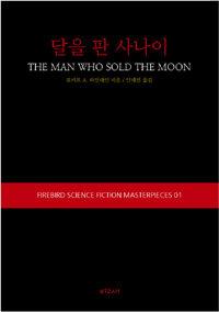 달을 판 사나이-앞표지는 알라딘에서 가져왔습니다.
