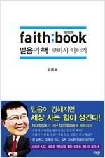 [중고] 페이스북, 믿음의 책 :  로마서 이야기