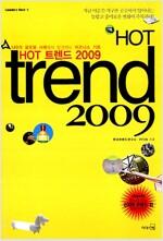 [중고] HOT 트렌드 2009