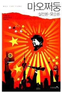 마오쩌둥 : 실천론.모순론