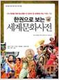 [중고] 한권으로 보는 세계문화사전