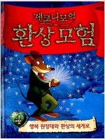 [중고] 제로니모의 환상모험 4 (양장)