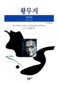 [eBook] 황무지 - 세계시인선 25