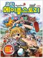 [중고] 코믹 메이플 스토리 오프라인 RPG 64