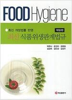 [중고] 최신 식품위생관계법규