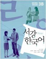 [중고] New 서강 한국어 Workbook 3B : 영문판 (교재 + CD 1장)