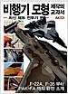 비행기 모형 제작의 교과서 : 최신제트 전투기편