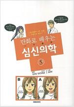 [중고] 만화로 배우는 심신의학 5