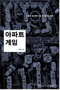 7일 7책] #13 – 불패신화 《아파트 게임》