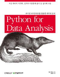 파이썬 라이브러리를 활용한 데이터 분석