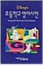 [중고] 초등학교 영어사전