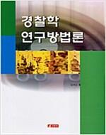 [중고] 경찰학 연구방법론