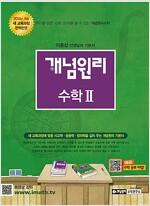 [중고] 개념원리 수학 2 (2017년용)