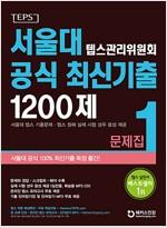 서울대 텝스 관리위원회 공식 최신기출 1200제 문제집 1