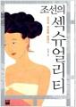 [중고] 조선의 섹슈얼리티