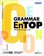 Grammar EnTOP 그래머 엔탑 Level 1