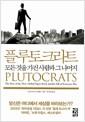 플루토크라트 - 모든 것을 가진 사람과 그 나머지