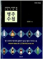 [중고] 명주 수첩