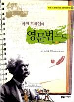[중고] 마크 트웨인의 영문법노트 : 영어2 문법과 품사