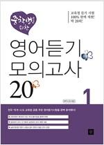 [중고] 중학생을 위한 영어듣기 모의고사 20 1