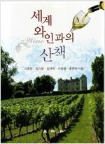 [중고] 세계 와인과의 산책