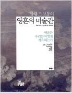 [중고] 알랭 드 보통의 영혼의 미술관