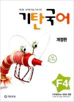 [중고] 기탄 국어 F단계 4집