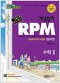 [중고] 개념원리 RPM 문제기본서 고등수학 수학 2 (2018년 고2~3년용)