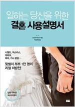 [중고] 일하는 당신을 위한 결혼 사용설명서